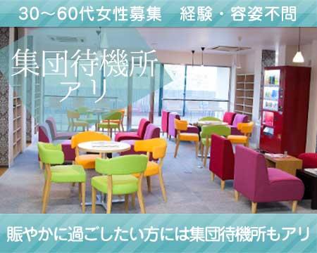 五十路マダム鳥取店(カサブランカグループ)の求人情報画像3