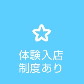 ごほうびSPA横浜店の求人情報画像11