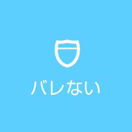 ごほうびSPA横浜店の求人情報画像10