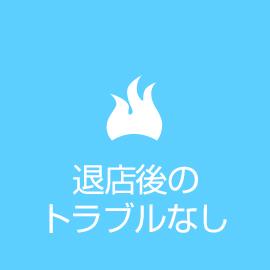 ごほうびSPA横浜店の求人情報画像7