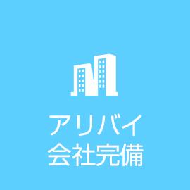 ごほうびSPA横浜店の求人情報画像6