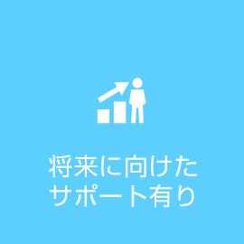 ごほうびSPA横浜店の求人情報画像4