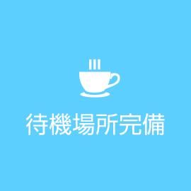 ごほうびSPA横浜店の求人情報画像3