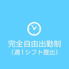 ごほうびSPA横浜店の求人情報画像1