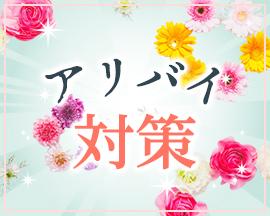 モアグループ西川口人妻城の求人情報画像10