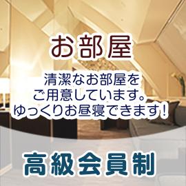 ひだまり添い寝館 新橋店の求人情報画像4