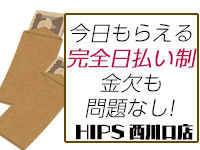 Hip's西川口の求人情報画像4