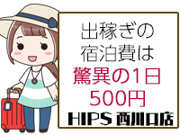 Hip's西川口の求人情報画像2