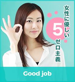 生理フェチ専門店月経仮面の求人情報画像10