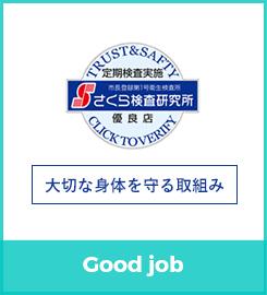 生理フェチ専門店月経仮面の求人情報画像7