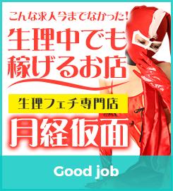 生理フェチ専門店月経仮面の求人情報画像3
