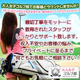 大人女子ゴルフ部の求人情報画像12
