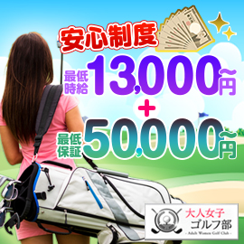 大人女子ゴルフ部の求人情報画像11