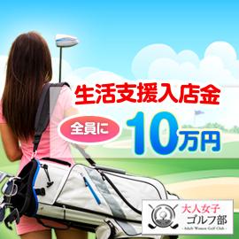 大人女子ゴルフ部の求人情報画像10