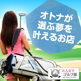 大人女子ゴルフ部の求人情報画像8