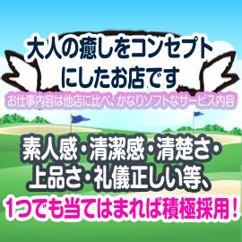 大人女子ゴルフ部の求人情報画像6