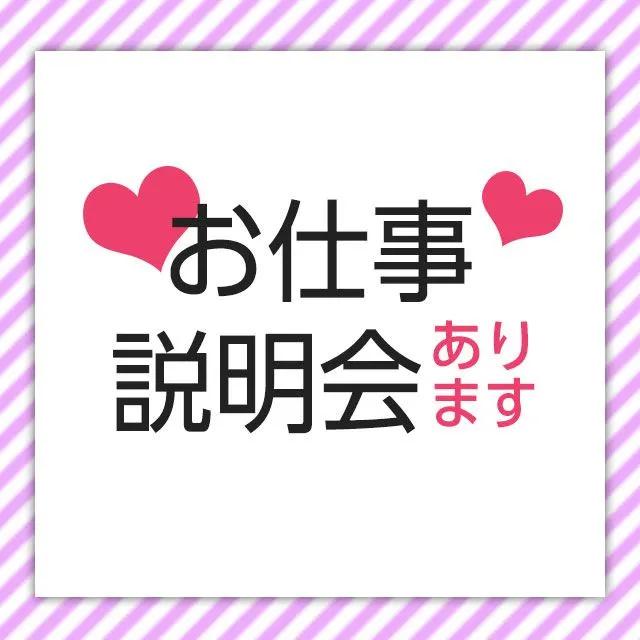 横浜泡洗体デラックスエステの求人情報画像6