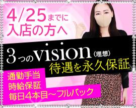 visionの求人情報画像10