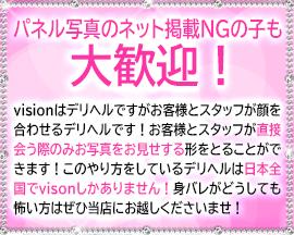 visionの求人情報画像9