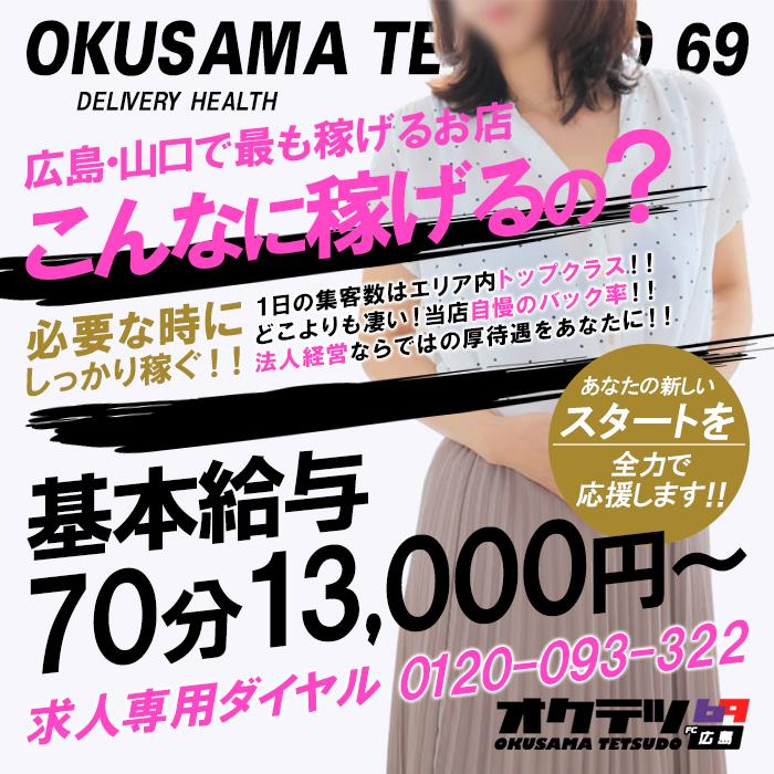 奥様鉄道69 FC広島店の求人情報画像7