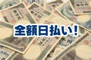 奥様鉄道69 FC広島店の求人情報画像6