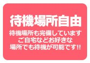 奥様鉄道69 FC広島店の求人情報画像3
