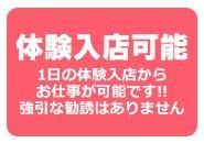 奥様鉄道69 FC広島店の求人情報画像2
