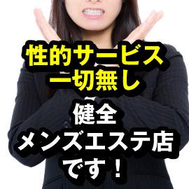 新宿ワンルームの求人情報画像8