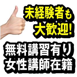 新宿ワンルームの求人情報画像7