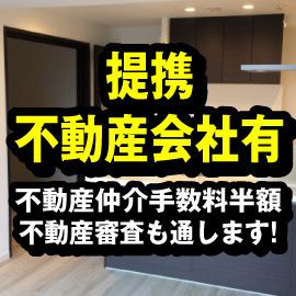 新宿ワンルームの求人情報画像6