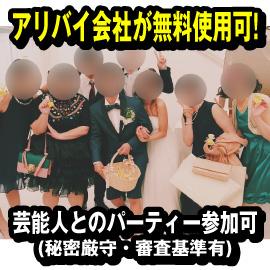 新宿ワンルームの求人情報画像5