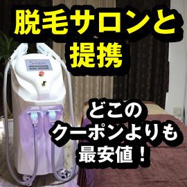 新宿ワンルームの求人情報画像4