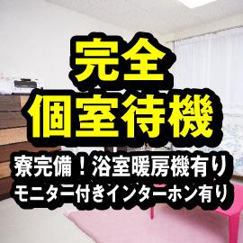 新宿ワンルームの求人情報画像3