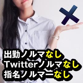 新宿ワンルームの求人情報画像2