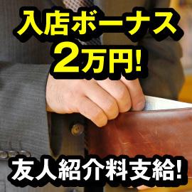 新宿ワンルームの求人情報画像1