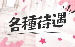 東京添い寝倶楽部 リフレ東京の求人情報画像1