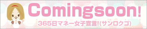 丸妻汁新横浜店の求人バナー