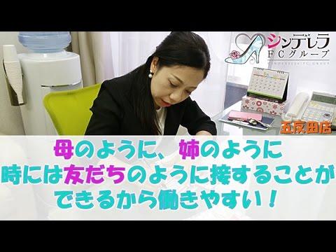 大人めシンデレラ 新横浜店