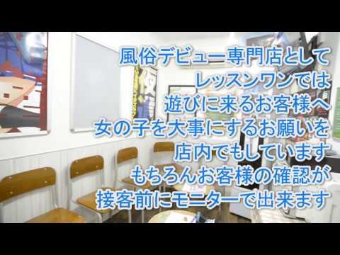 YESグループヨコハマ Lesson.1横浜校