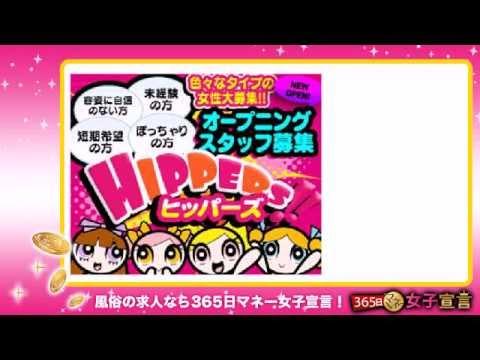 イエスグループ福岡 HIPPERS