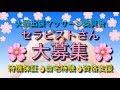 大阪出張マッサージ委員会の求人動画