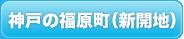 神戸 福原町(新開地)のソープ風俗求人