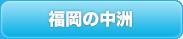 福岡の中洲のソープ風俗求人