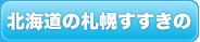 北海道 札幌すすきののソープ風俗求人