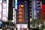 歌舞伎町のセクシーキャバクラ求人・高収入バイト情報
