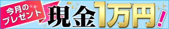 今月のプレゼント 現金1万円プレゼント