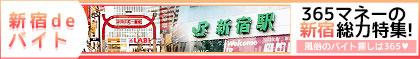 新宿駅や歌舞伎町周辺・風俗求人情報の特集ページ