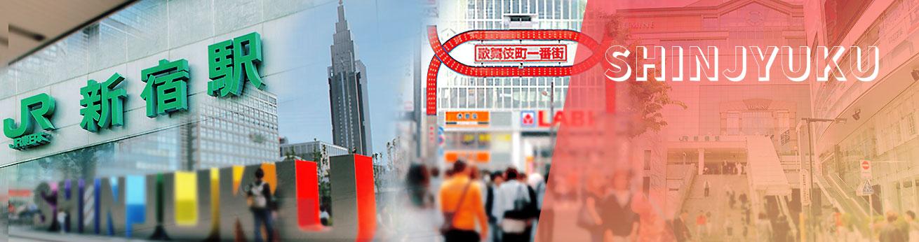 新宿・歌舞伎町駅に近い風俗求人をチェック
