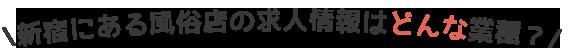 新宿・歌舞伎町にある風俗店の求人情報はどんな業種?
