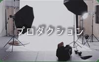 渋谷駅周辺のプロダクション求人の検索結果